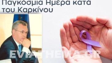Κώστας Μαρκόπουλος Παγκόσμια Ημέρα κατά του Καρκίνου