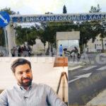 , ΑΠΟΚΛΕΙΣΤΙΚΟ Νοσοκομείο Χαλκίδας: Απίστευτο! Έκαναν την ψυχιατρική πτέρυγα κλινική για κρούσματα covid 19 – Θετική στον κορονοϊό γιατρός του τμήματος, Eviathema.gr | Εύβοια Τοπ Νέα Ειδήσεις