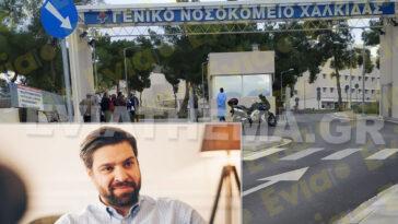 ΚΑΤΑΓΓΕΛΙΑ ΜΕΓΑΤΟΝΩΝ του Συλλόγου Εργαζομένων Νοσοκομείο Χαλκίδας, ΚΑΤΑΓΓΕΛΙΑ ΜΕΓΑΤΟΝΩΝ του Συλλόγου Εργαζομένων Νοσοκομείο Χαλκίδας για ρουσφέτια – προσλήψεις του Διοικητή στο Νοσοκομείο, Eviathema.gr | Εύβοια Τοπ Νέα Ειδήσεις