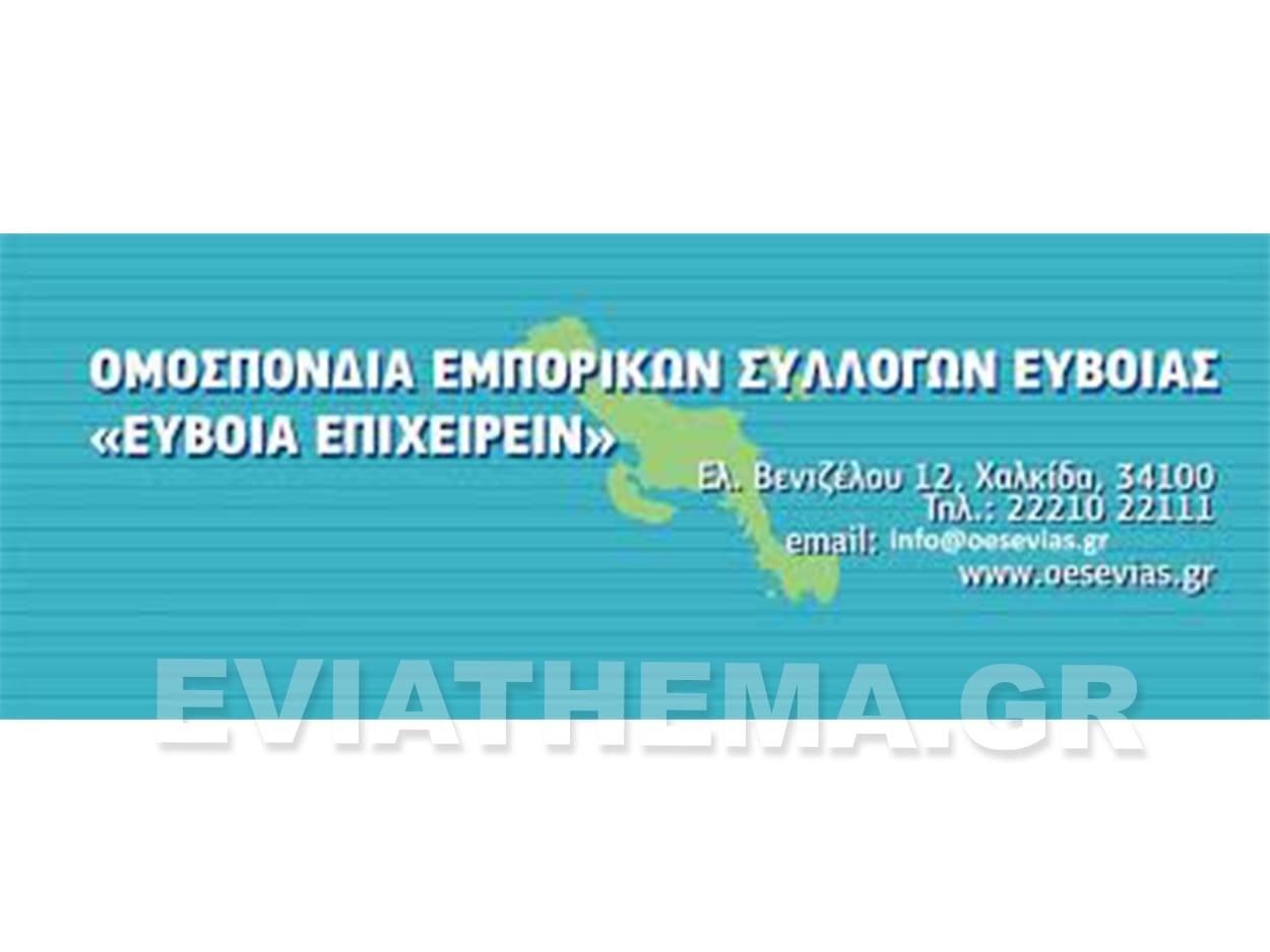Ομοσπονδία Εμπορικών Συλλόγων Εύβοιας