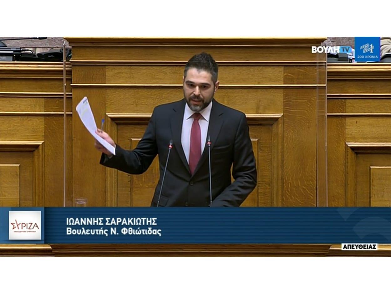 Γιάννης Σαρακιώτης Βουλευτής