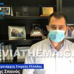 , Μήνυμα Περιφερειάρχη Στερεάς Ελλάδας για την αντιμετώπιση της πανδημίας [ΒΙΝΤΕΟ], Eviathema.gr | Εύβοια Τοπ Νέα Ειδήσεις