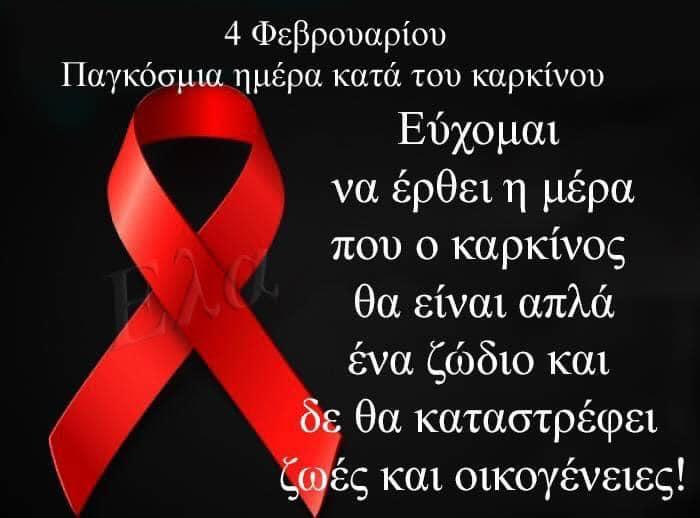 Γιώργος Ζέρβας Παγκόσμια Ημέρα κατά του Καρκίνου