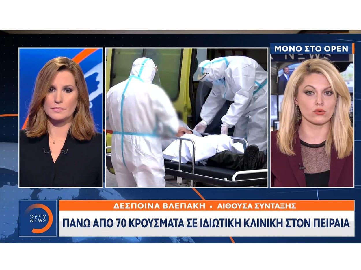 εστία υπερμετάδοσης του κορoνοϊού έχει μετατραπεί ιδιωτική κλινική, Συρροή κρουσμάτων σε ιδιωτική κλινική του Πειραιά [ΒΙΝΤΕΟ], Eviathema.gr   Εύβοια Τοπ Νέα Ειδήσεις
