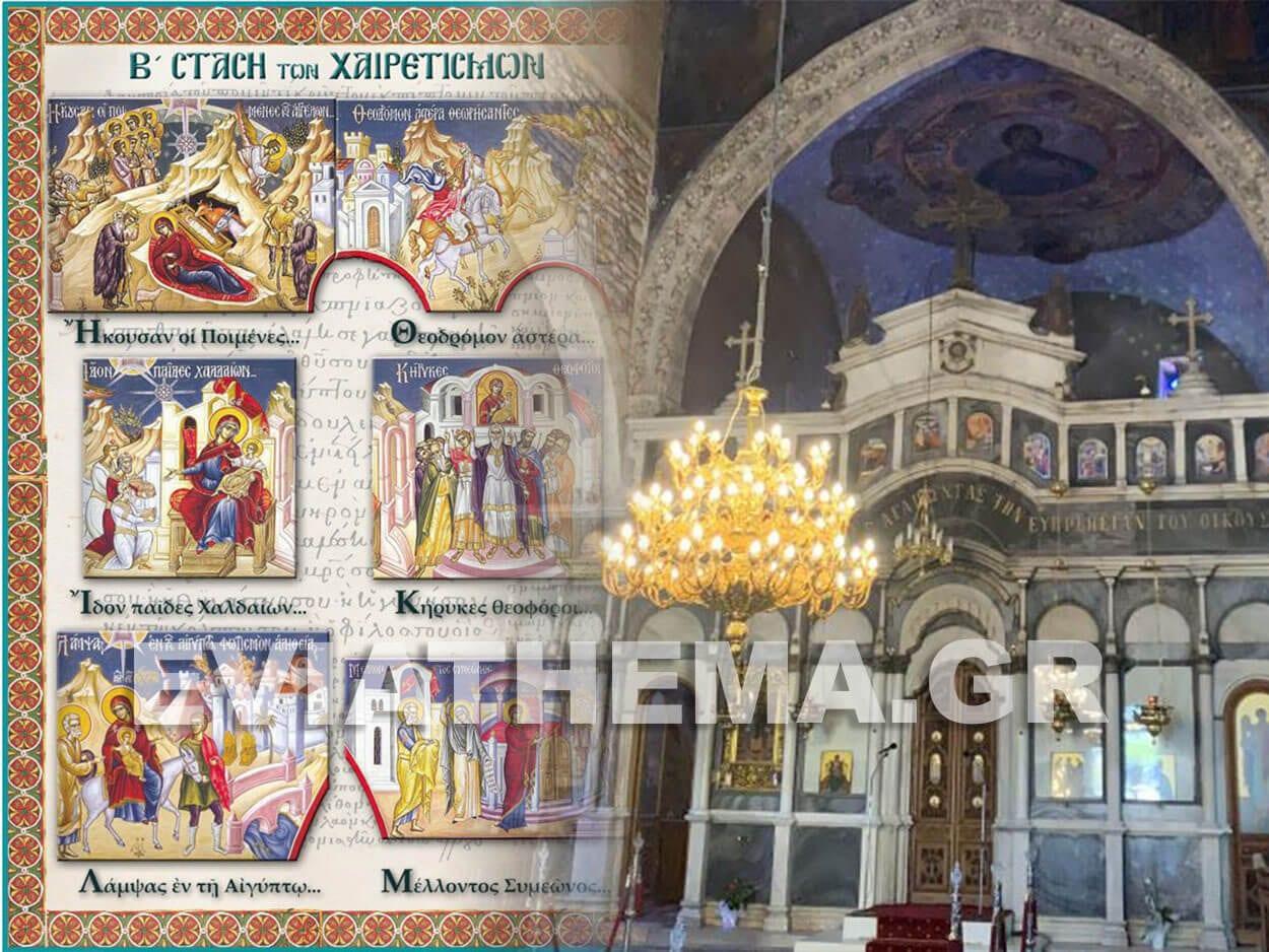 τελεσθεί η ιερά ακολουθία της Β΄ στάσεως των Χαιρετισμών της Θεοτόκου στον Ι. Ν. Αγίας Παρασκευής, Παρακολουθήστε την ακολουθία των Β' Χαιρετισμών της Θεοτόκου από τον Ι.Ν. Αγ. Παρασκευής, Eviathema.gr | ΕΥΒΟΙΑ ΝΕΑ - Νέα και ειδήσεις από όλη την Εύβοια