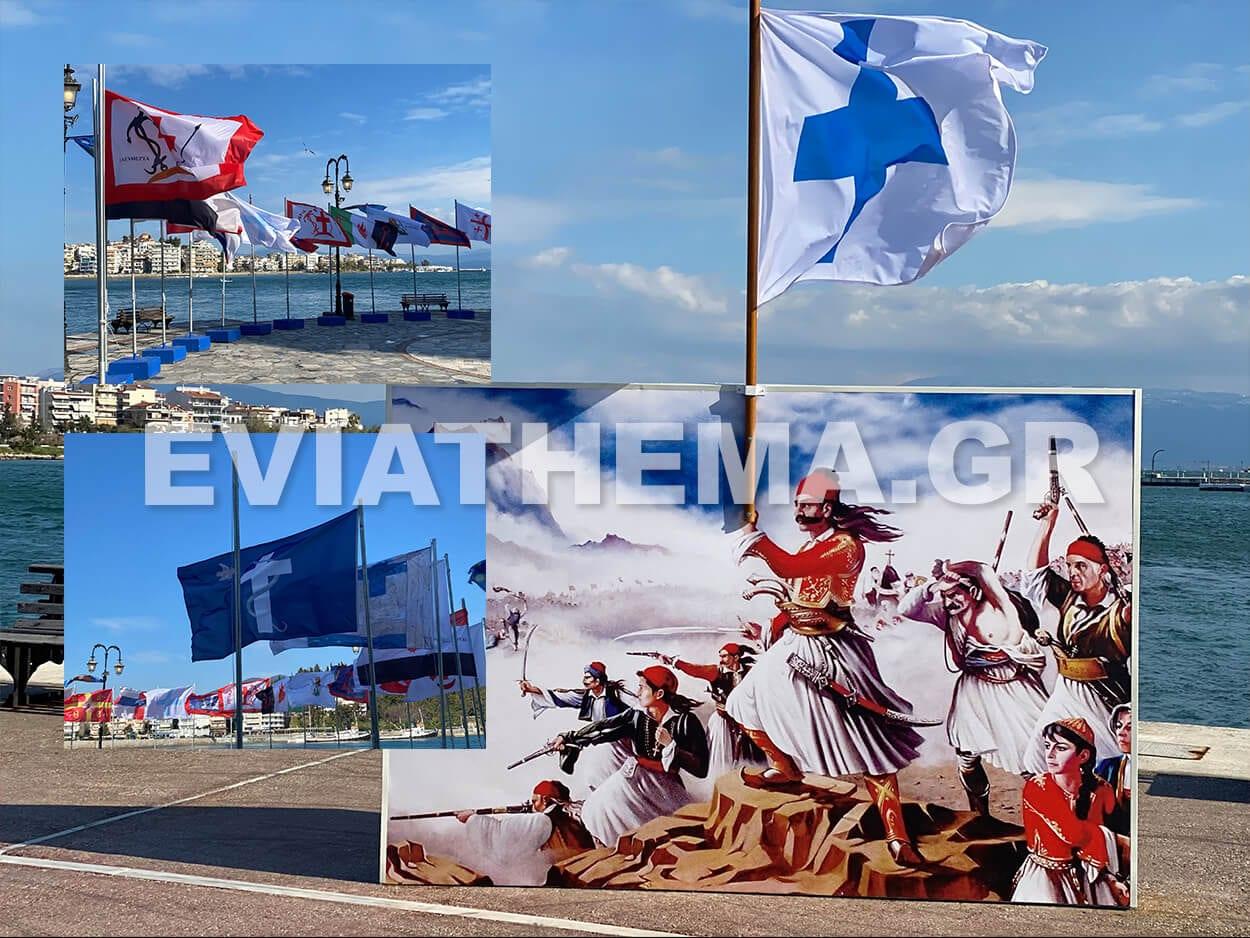 25η Μαρτίου Δήμος Χαλκιδέων