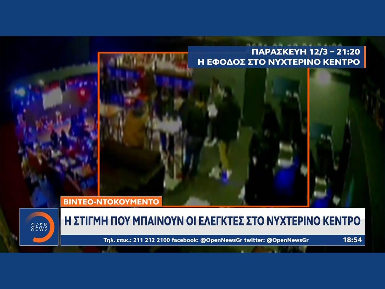 ΕΦΟΔΟΣ_ΑΣΤΥΝΟΜΙΑΣ_OPEN