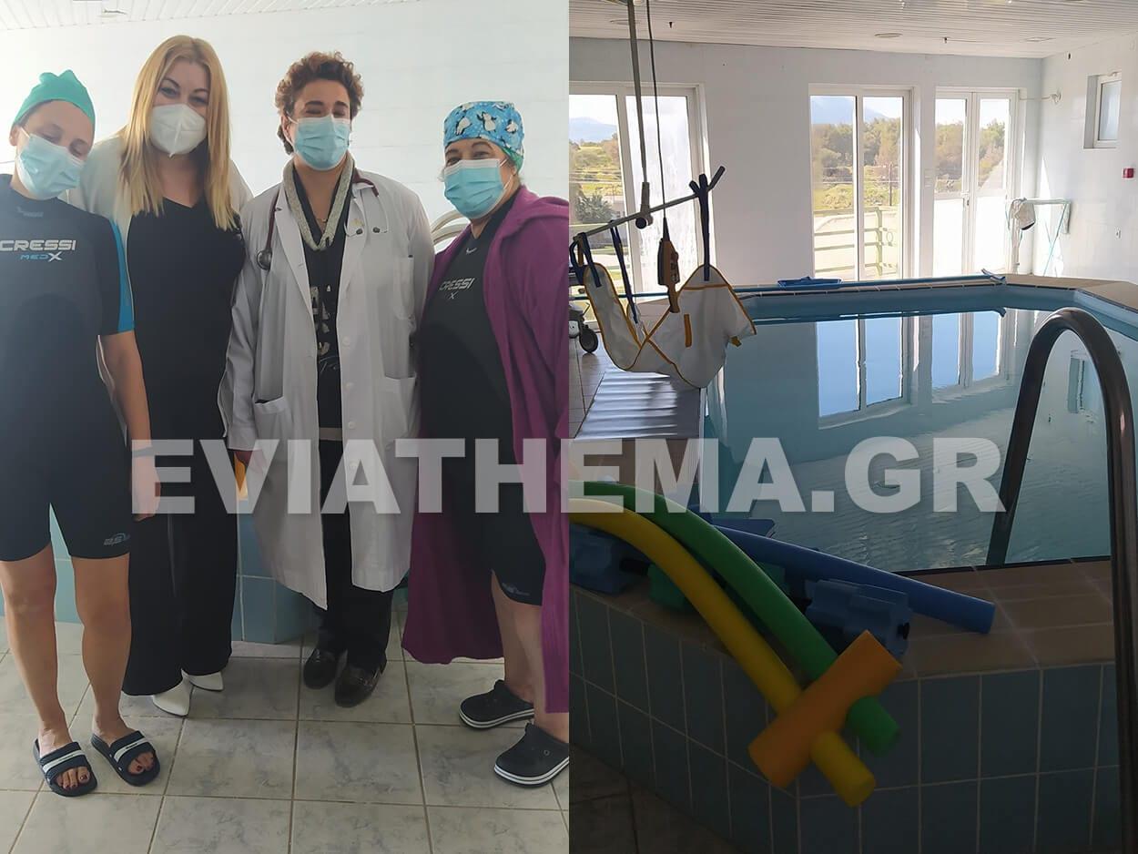 Κέντρο Αποκατάστασης και διατομεακό τμήμα του Γενικού Νοσοκομείου Χαλκίδας, Σπουδαία κίνηση στο ΚΕΦΙΑΠ: Μετά από συνεργασία του Νοσοκομείου και του ΚΥ Χαλκίδας επαναλειτουργεί πλέον η μοναδική στην Στερεά Ελλάδα πισίνα υδροθεραπείας, Eviathema.gr | Εύβοια Τοπ Νέα Ειδήσεις