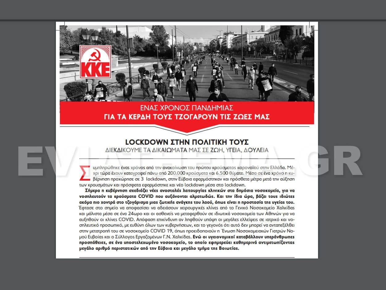 Πολιτική εξόρμηση του ΚΚΕ στην Εύβοια, Πολιτική εξόρμηση του ΚΚΕ στην Εύβοια, Eviathema.gr | Εύβοια Τοπ Νέα Ειδήσεις