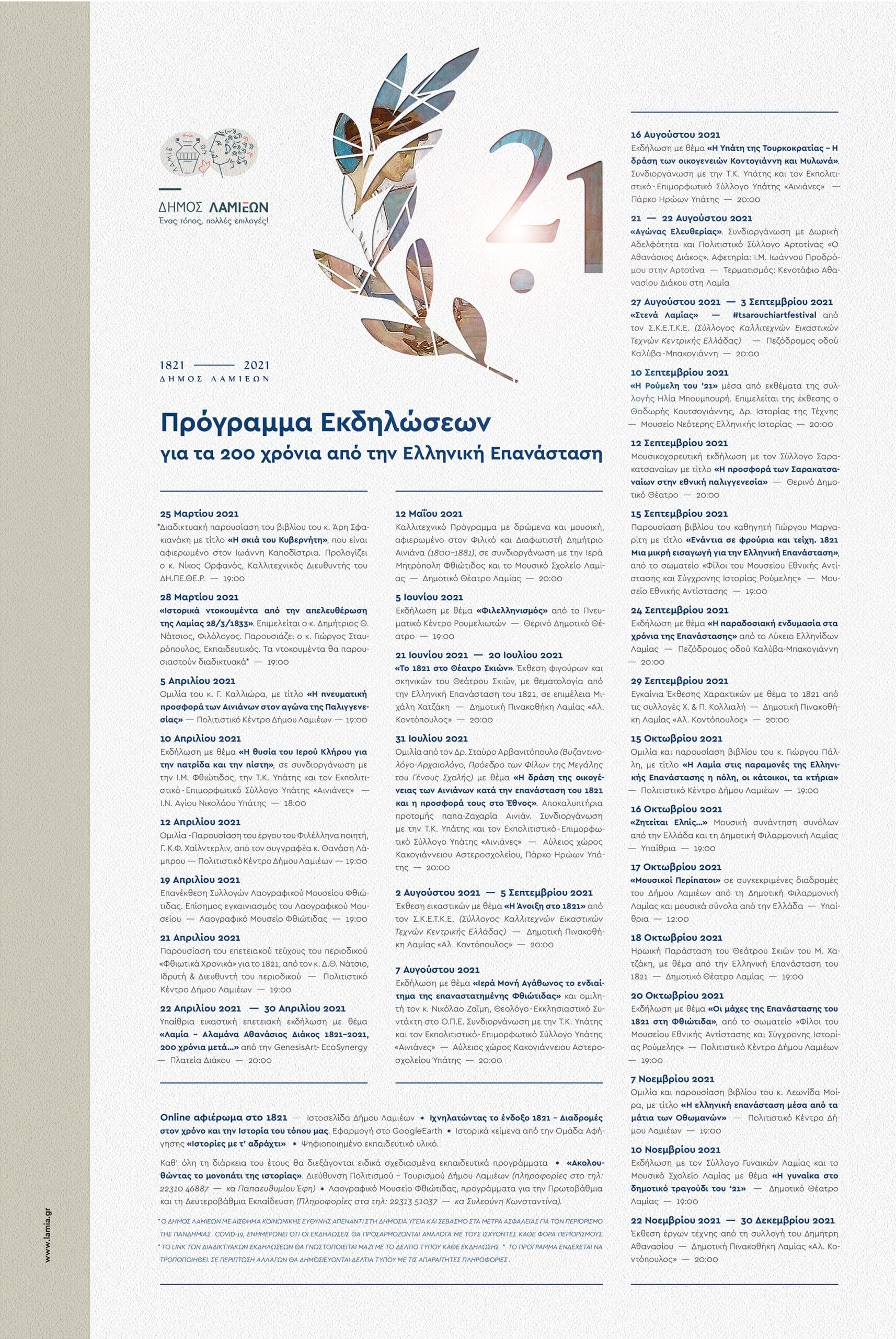 Ο Δήμος Λαμιέων στο πλαίσιο των επετειακών εκδηλώσεων για τα 200 από την Ελληνική Επανάσταση, Δήμος Λαμιέων: «Επετειακές Εκδηλώσεις για τα 200 χρόνια από την Ελληνική Επανάσταση», Eviathema.gr | ΕΥΒΟΙΑ ΝΕΑ - Νέα και ειδήσεις από όλη την Εύβοια
