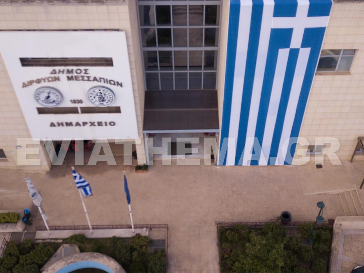 Ψαχνά Ευβοίας - Ελληνική Σημαία στο Δημαρχείο