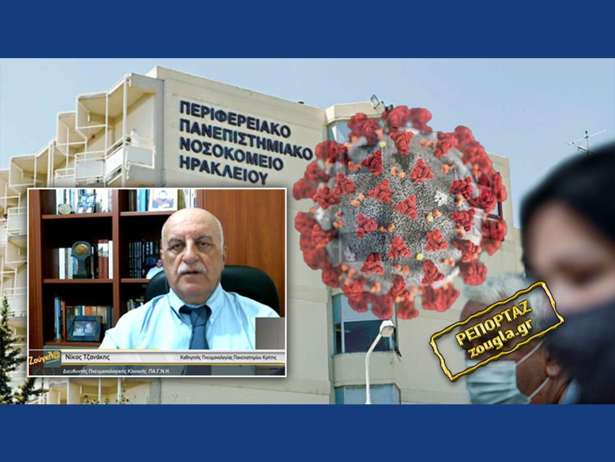 καθηγητής Πνευμονολογίας της Ιατρικής Σχολής στην Κρήτη
