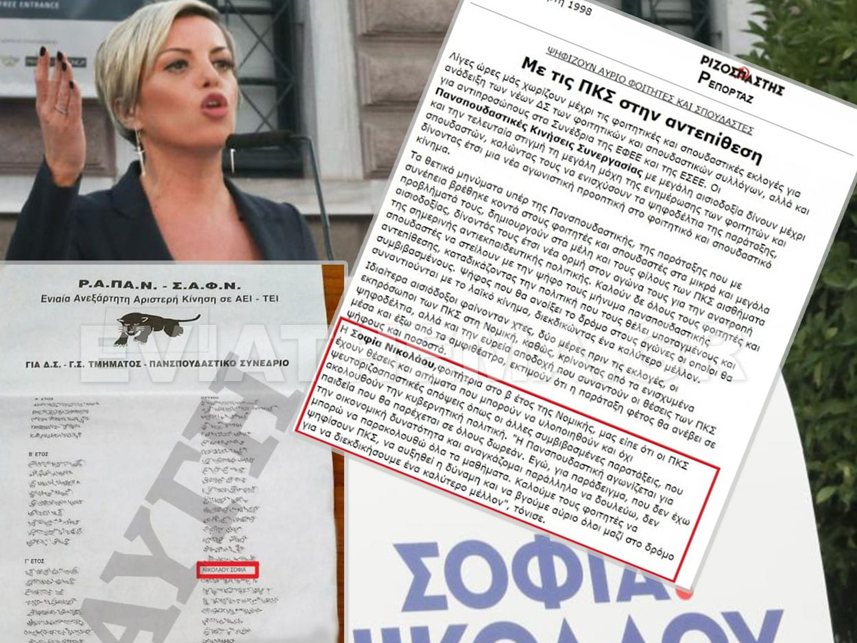 , Σοφία Νικολάου / Το ψηφοδέλτιο των ΕΑΑΚ με το οποίο κατέβηκε στις φοιτητικές εκλογές (φωτό), Eviathema.gr | Εύβοια Τοπ Νέα Ειδήσεις