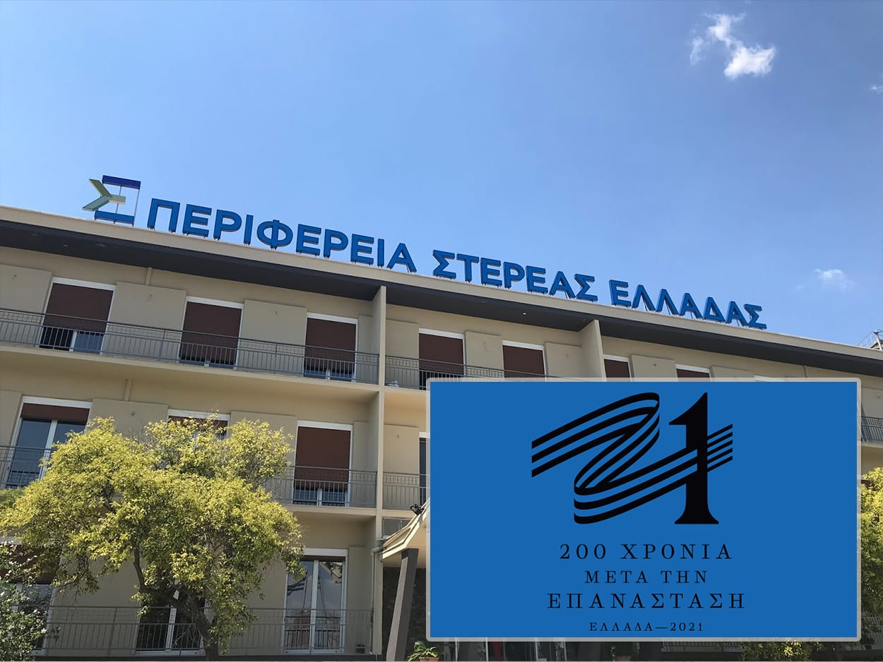 Περιφέρεια Στερεάς Ελλάδας - Εορτασμός 200 χρόνια