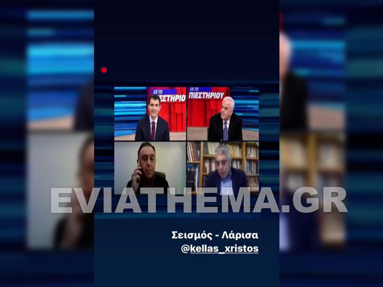 Σε ζωντανή σύνδεση βρισκόταν ο βουλευτής Λάρισας της Νέας Δημοκρατίας Χρήστος Κέλλας, Ο σεισμός στην Ελασσόνα «χτύπησε» σε live σύνδεση στο Kontra Channel τον βουλευτή Χρήστο Κέλλα – Η αντίδρασή του [βίντεο], Eviathema.gr | Εύβοια Τοπ Νέα Ειδήσεις