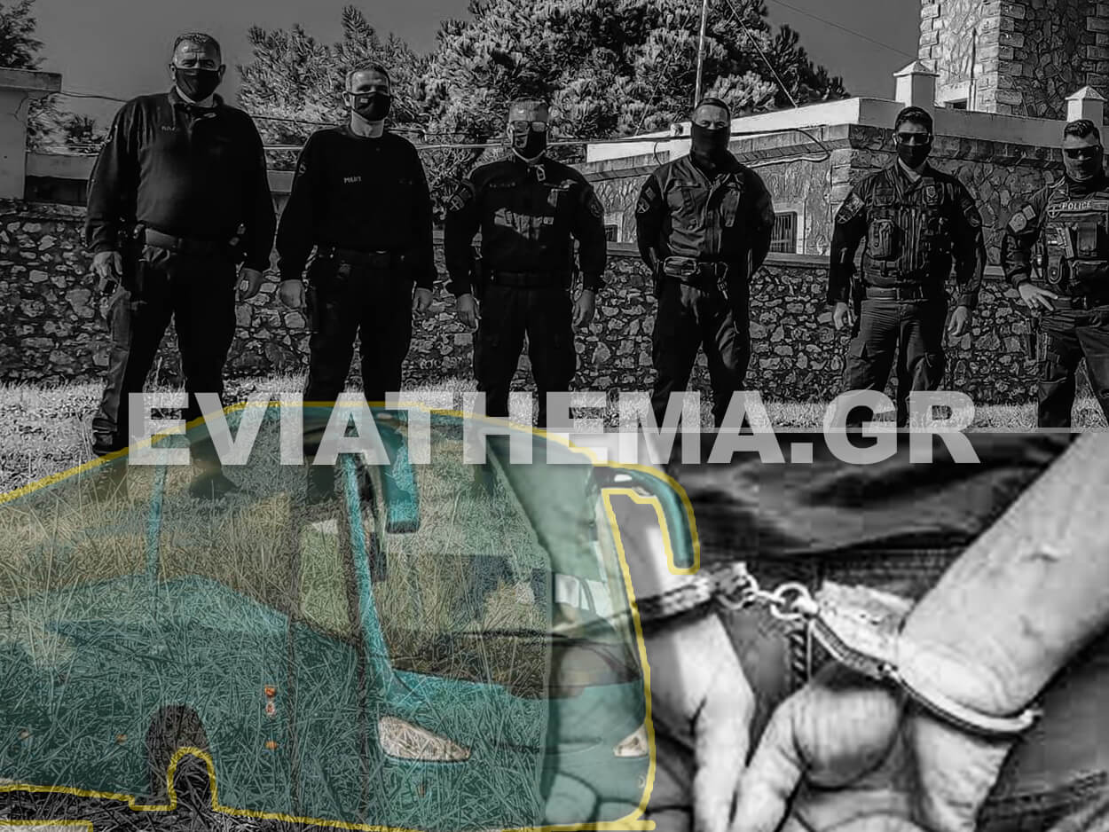 Σύλληψη της ΓΟΠΚΕ Ευβοίας στην Ιστιαία - Eviathema.gr