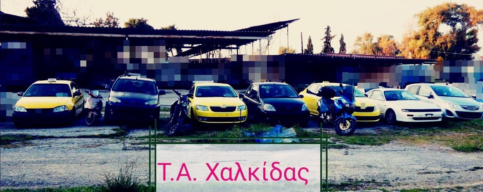 Όπως ανέφερε πρώτο εχθές το eviathema.gr μετά από 4,5 εντατικής έρευνας του Τμήματος Ασφάλειας Χαλκίδας, Θρίαμβος για το Τμήμα Ασφάλειας Χαλκίδας: Εξαρθρώθηκαν πλήρως 3 ανεξάρτητες εγκληματικές ομάδες – Τα ευρήματα της συστηματικής έρευνας [ΦΩΤΟ – ΒΙΝΤΕΟ], Eviathema.gr | ΕΥΒΟΙΑ ΝΕΑ - Νέα και ειδήσεις από όλη την Εύβοια