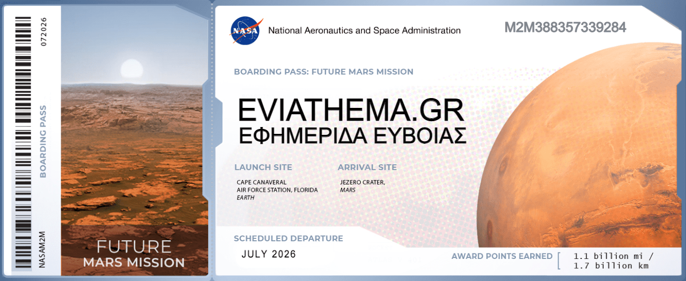 Η Εύβοια στον Πλανήτη Άρη το 2026 - Η ηλεκτρονική εφημερίδα eviathema.gr θα ταξιδέψει με την επόμενη αποστολή της NASA
