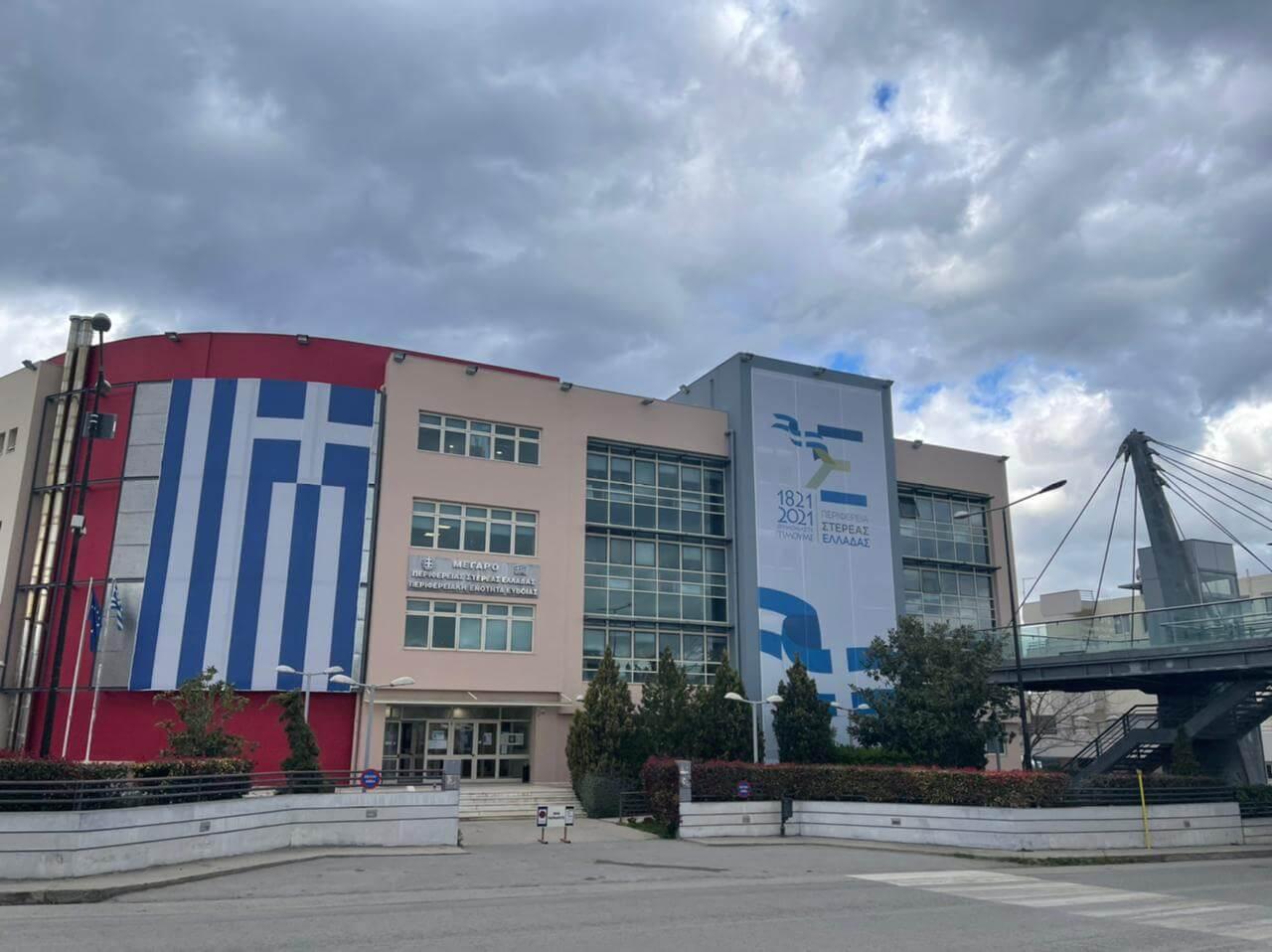 Διοικητήριο Περιφέρειας Χαλκίδα