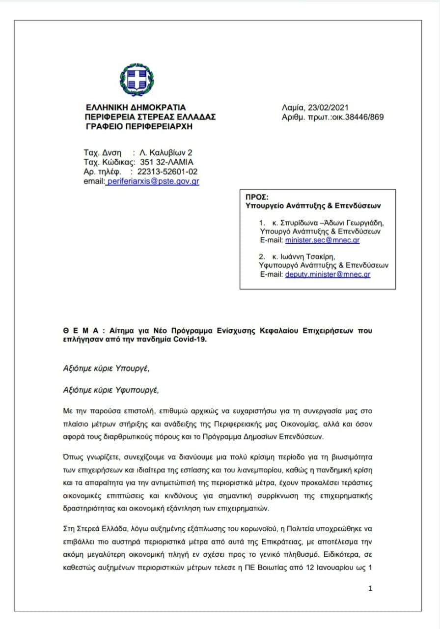 Πόρους για νέο Πρόγραμμα Ενίσχυσης Κεφαλαίου Επιχειρήσεων Φάνης Σπανός, Καίρια Παρέμβαση Σπανού – Αίτημα για νέο πρόγραμμα στήριξης επιχειρήσεων που πλήττονται από την πανδημία [ΕΓΓΡΑΦΑ], Eviathema.gr | ΕΥΒΟΙΑ ΝΕΑ - Νέα και ειδήσεις από όλη την Εύβοια