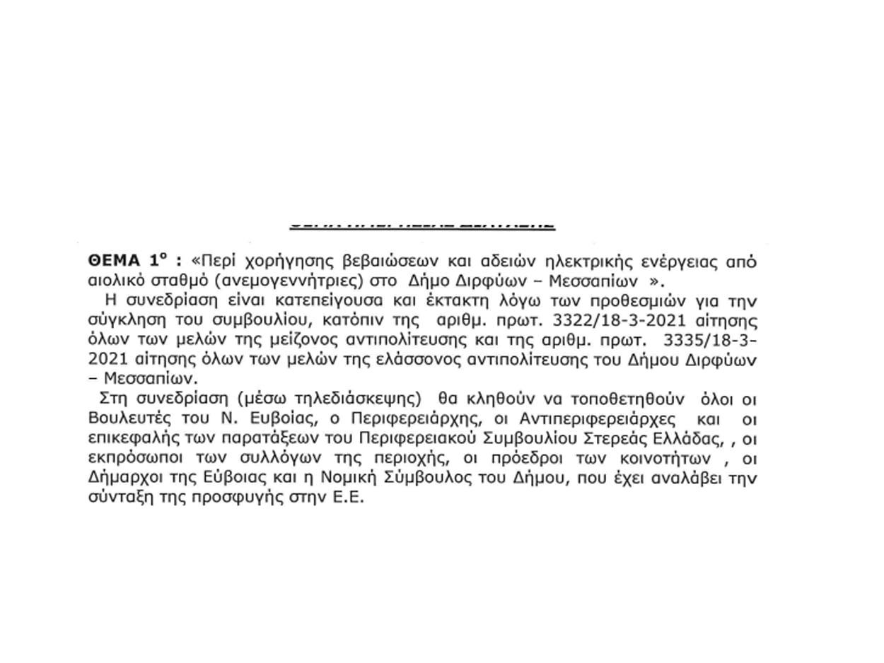 Ξεκίνησε λίγο μετά τις 5 η έκτακτη συνεδρίαση του Δημοτικού Συμβουλίου του Δήμου Διρφύων Μεσσαπίων σήμερα Τετάρτη το Απόγευμα, Live το κατεπείγον Δημοτικό Συμβούλιο Δήμου Διρφύων Μεσσαπίων – Συμμετέχει και Σπανός, Κελαϊδίτης, Δημητρόπουλος, Χατζηγιαννάκης, Eviathema.gr | ΕΥΒΟΙΑ ΝΕΑ - Νέα και ειδήσεις από όλη την Εύβοια