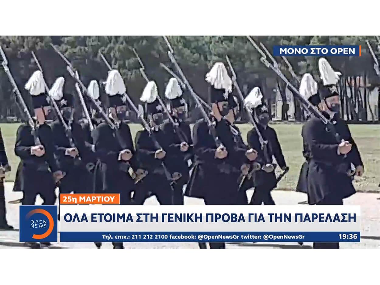 ΑΠΟΚΛΕΙΣΤΙΚΑ ΠΛΑΝΑ ΠΑΡΕΛΑΣΗ 25Η ΜΑΡΤΙΟΥ