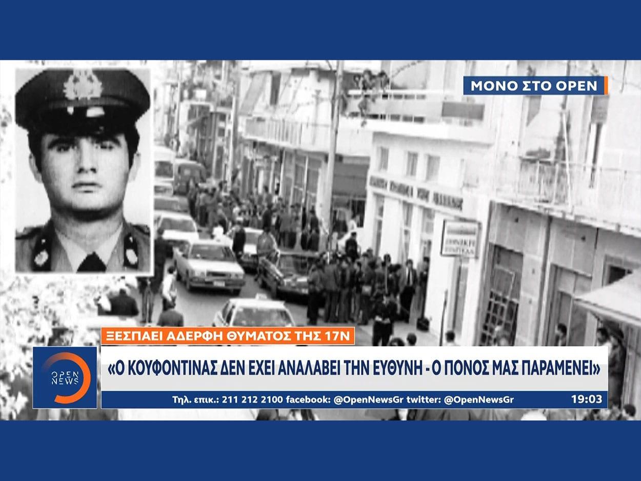 , Αδελφή θύματος 17Ν στοOPEN: «Δεν θέλουμε ο Κουφοντίνας να πεθάνει από απεργία πείνας», Eviathema.gr | Εύβοια Τοπ Νέα Ειδήσεις