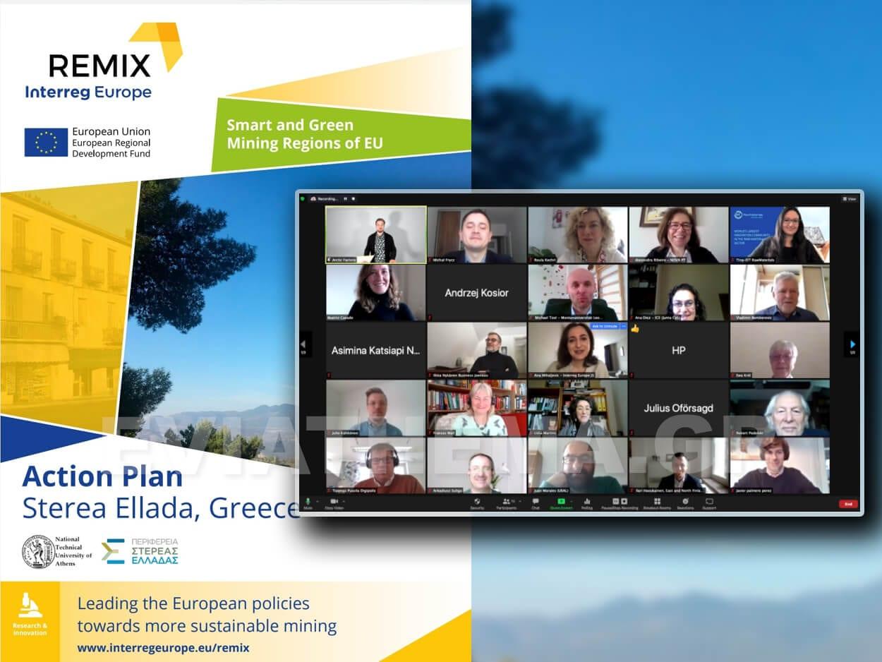 Περιφέρεια Στερεάς Ελλάδας Remix