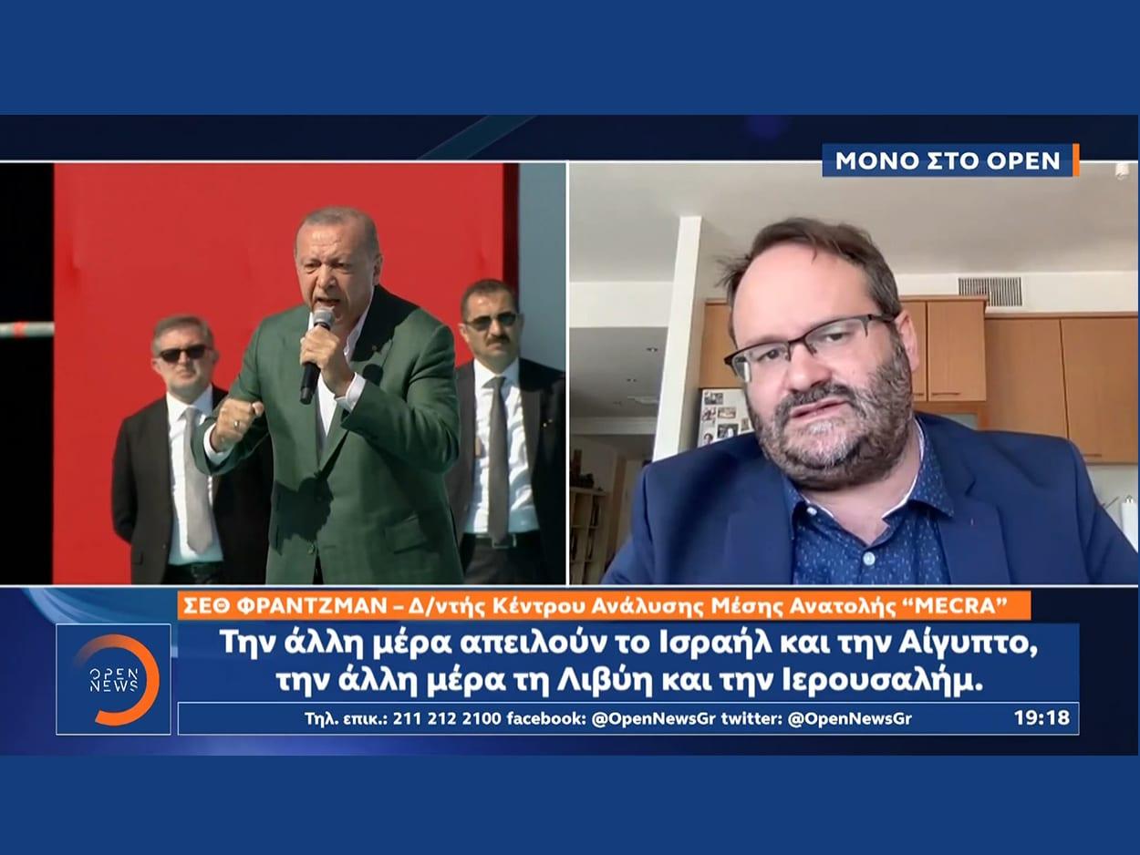 δικαιώματα της Ελλάδας και της Κύπρου» εκτιμά σε συνέντευξή του στο ΟPEN, Σεθ Φράντζμαν στο OPEN: Θα ήταν έκπληξη μια συμφωνία Τουρκίας – Αιγύπτου για την ΑΟΖ, Eviathema.gr | Εύβοια Τοπ Νέα Ειδήσεις