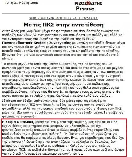 Δικηγόρος παρ' Αρείω Πάγω και μέλος του Δικηγορικού Συλλόγου Αθηνών από το 2004 η Σοφία Νικολάου, Σοφία Νικολάου / Το ψηφοδέλτιο των ΕΑΑΚ με το οποίο κατέβηκε στις φοιτητικές εκλογές (φωτό), Eviathema.gr | ΕΥΒΟΙΑ ΝΕΑ - Νέα και ειδήσεις από όλη την Εύβοια