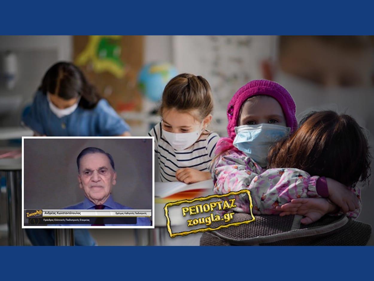 λέει σε συνέντευξή του στοzougla.gro πρόεδρος της Ελληνικής Παιδιατρικής Εταιρείας