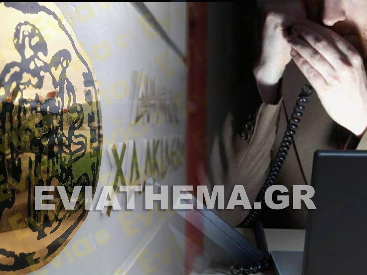 , Απόπειρες απάτης στον Δήμο Χαλκιδέων – Έπαιρναν τηλέφωνο και προσποιούνταν αντιδημάρχους, Eviathema.gr | Εύβοια Τοπ Νέα Ειδήσεις