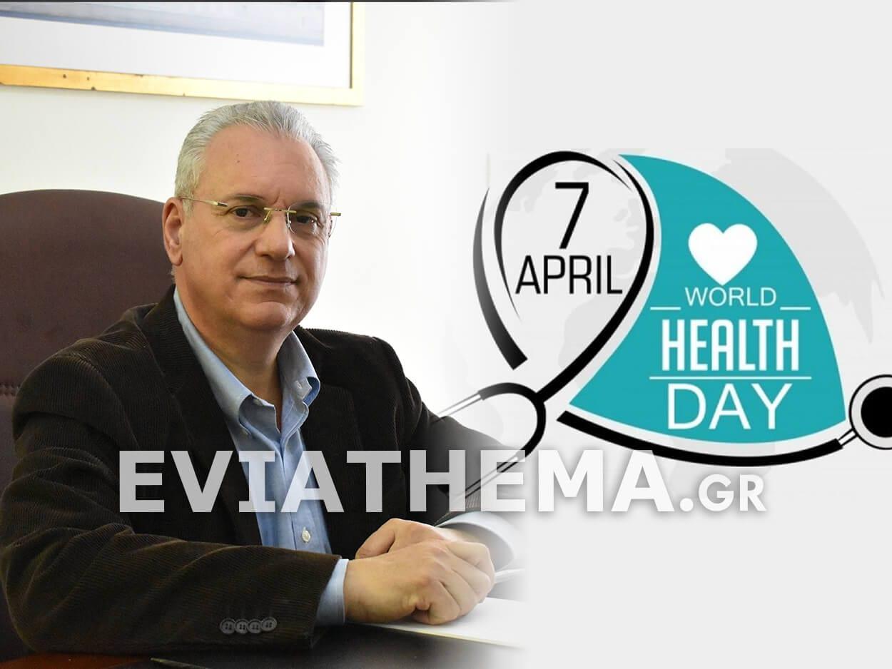 Ο Κώστας Μαρκόπουλος για την Παγκόσμια Ημέρα Υγείας, Ο Κώστας Μαρκόπουλος για την Παγκόσμια Ημέρα Υγείας, Eviathema.gr | Εύβοια Τοπ Νέα Ειδήσεις