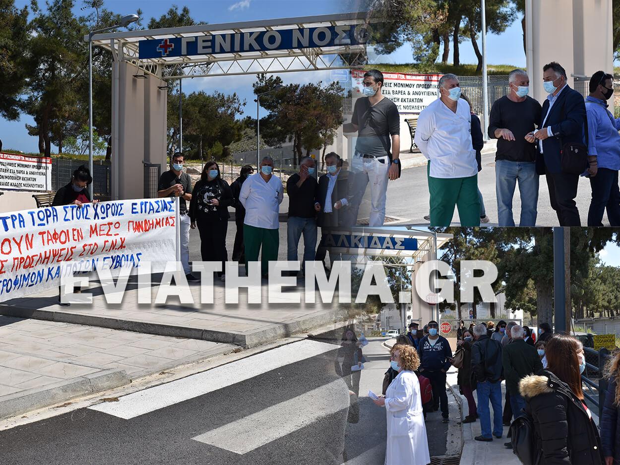 Νοσοκομείο Χαλκίδας: Συγκέντρωση Διαμαρτυρίας πραγματοποίησαν οι εργαζόμενοι στην πύλη, Νοσοκομείο Χαλκίδας: Συγκέντρωση Διαμαρτυρίας πραγματοποίησαν οι εργαζόμενοι στην πύλη – Τι Δήλωσαν Ιωάννου, Αγγελάτος και Μούντριχας [ΦΩΤΟΓΡΑΦΙΕΣ – ΒΙΝΤΕΟ], Eviathema.gr | Εύβοια Τοπ Νέα Ειδήσεις