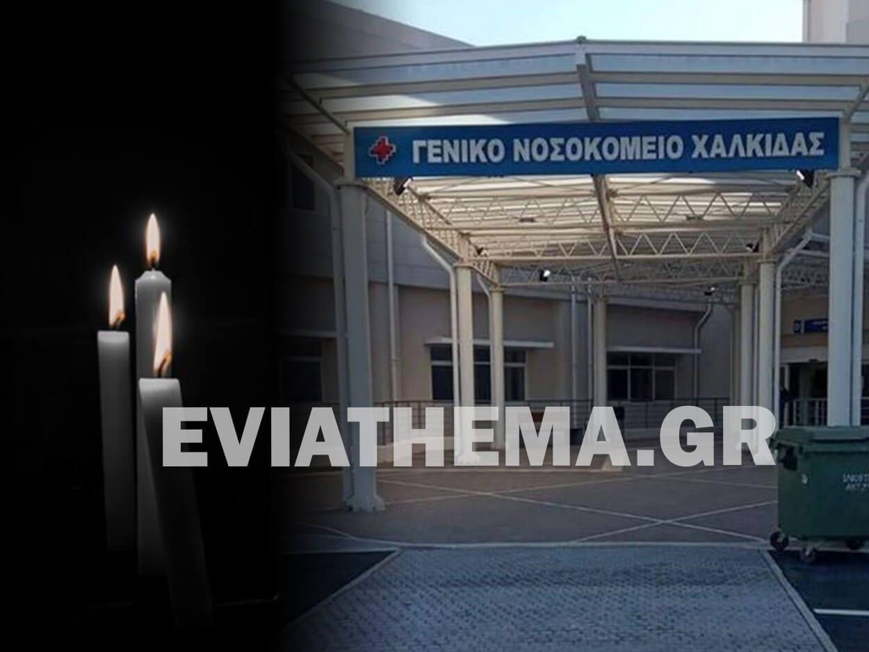 ΠΕΝΘΟΣ (1) ΝΟΣΟΚΟΜΕΙΟ ΧΑΛΚΙΔΑΣ