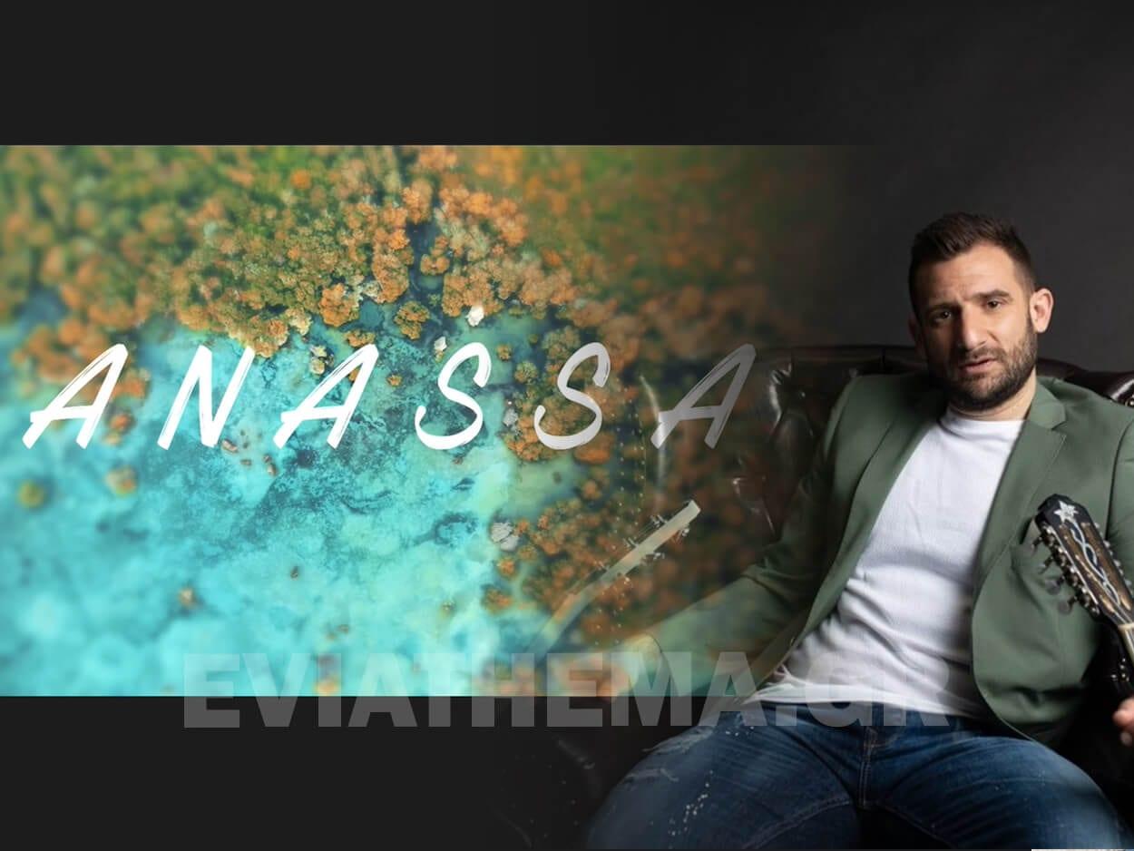 ", ""Anassa"" – Κυκλοφόρησε το νέο ανατρεπτικό κομμάτι του Χρήστου Βότση, Eviathema.gr | Εύβοια Τοπ Νέα Ειδήσεις"
