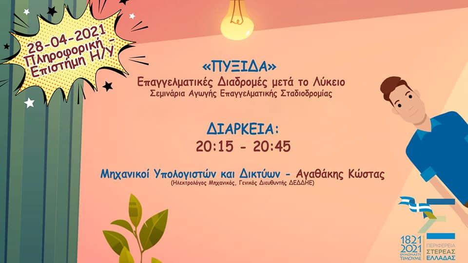 Πυξίδα: 8η ημέρα για τα σεμινάρια επαγγελματικής, Πυξίδα: 8η ημέρα για τα σεμινάρια επαγγελματικής σταδιοδρομίας με θέμα την Πληροφορική, Eviathema.gr | ΕΥΒΟΙΑ ΝΕΑ - Νέα και ειδήσεις από όλη την Εύβοια