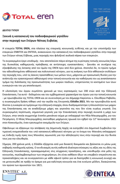 Ξεκινά η κατασκευή του ποδοσφαιρικού γηπέδου στην περιοχή των Στύρων Νότιας Ευβοίας, Ξεκινά η κατασκευή του ποδοσφαιρικού γηπέδου  στην περιοχή των Στύρων Νότιας Ευβοίας, Eviathema.gr | ΕΥΒΟΙΑ ΝΕΑ - Νέα και ειδήσεις από όλη την Εύβοια