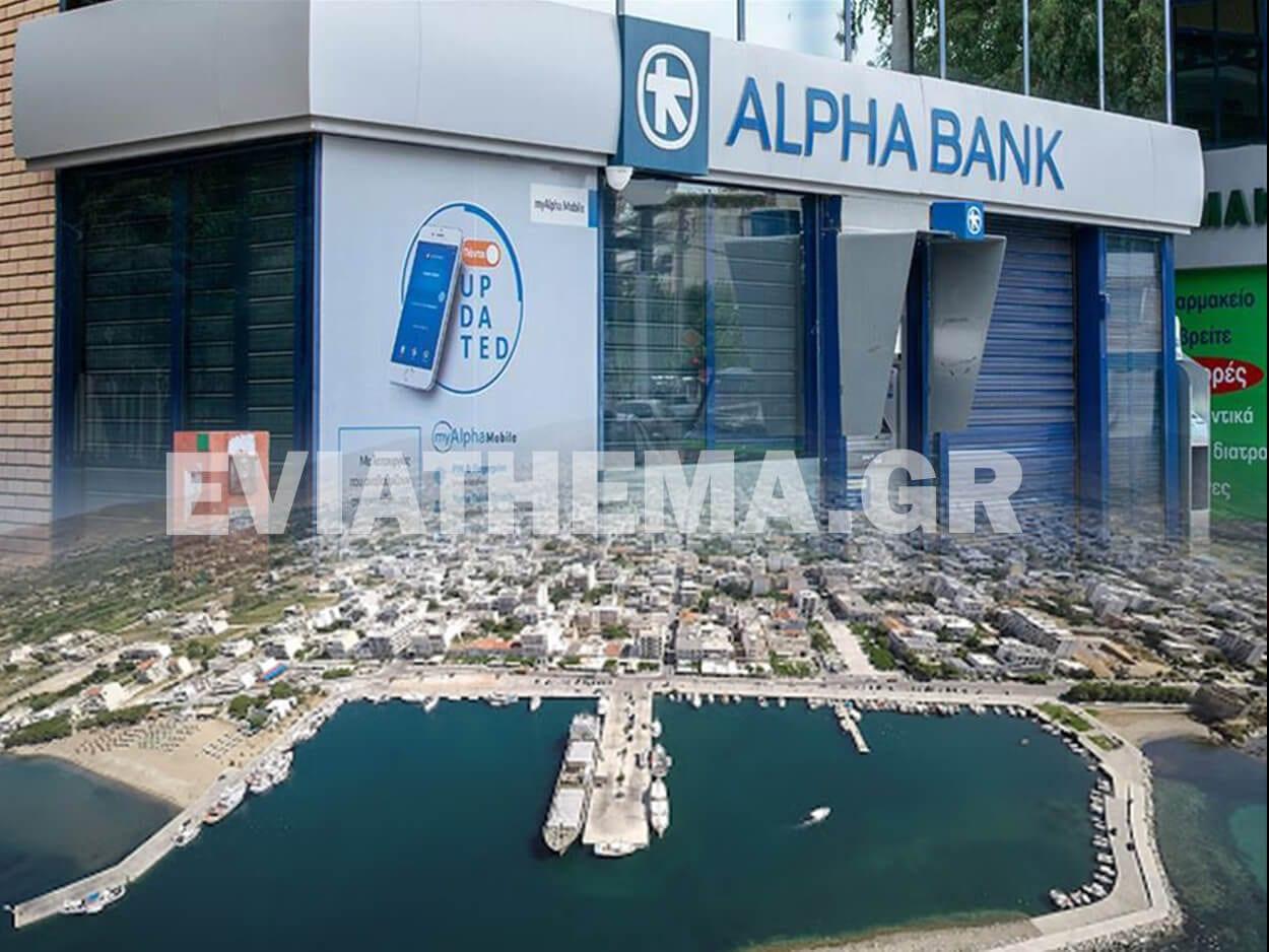 Alpha Bank Κάρυστος