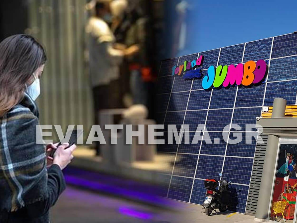 , Λιανεμπόριο: Τι αλλάζει στα σούπερ μάρκετ από τη Δευτέρα, Eviathema.gr | Εύβοια Τοπ Νέα Ειδήσεις