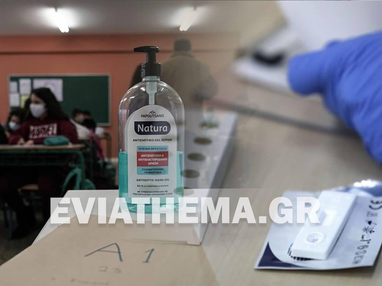 Διαθέσιμη από σήμερα Κυριακή 11 Απριλίου είναι η υπηρεσία της δήλωσης αποτελεσμάτων των self tests, Self tests: Διαθέσιμη από σήμερα η υπηρεσία της δήλωσης αποτελεσμάτων self-testing.gov.gr, Eviathema.gr | Εύβοια Τοπ Νέα Ειδήσεις
