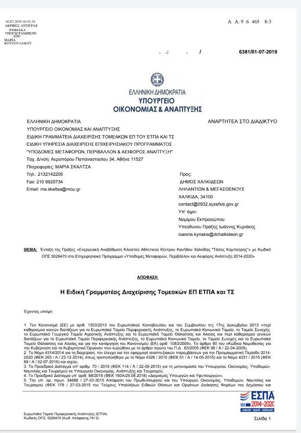 Σε σχετικό Δελτίο Τύπου που εξέδωσε ο Χρήστος Παγώνης κάνει αναφορά για το ότι τον Μάιο του 2018 ο Δήμος Χαλκιδέων συνέταξε Τεχνικό Δελτίο