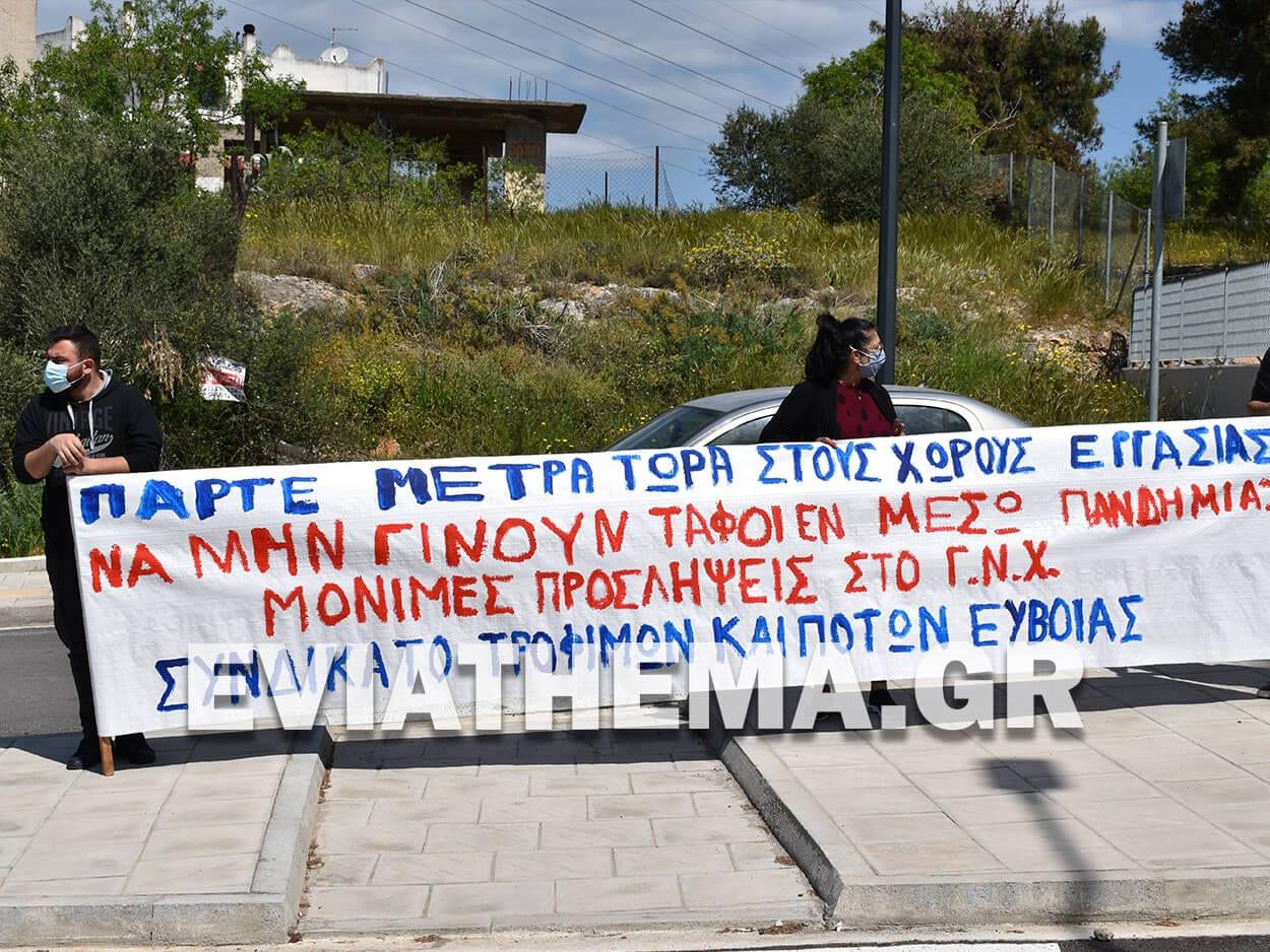 Νοσοκομείο Χαλκίδας: Συγκέντρωση Διαμαρτυρίας πραγματοποίησαν οι εργαζόμενοι στην πύλη, Νοσοκομείο Χαλκίδας: Συγκέντρωση Διαμαρτυρίας πραγματοποίησαν οι εργαζόμενοι στην πύλη – Τι Δήλωσαν Ιωάννου, Αγγελάτος και Μούντριχας [ΦΩΤΟΓΡΑΦΙΕΣ – ΒΙΝΤΕΟ], Eviathema.gr | ΕΥΒΟΙΑ ΝΕΑ - Νέα και ειδήσεις από όλη την Εύβοια