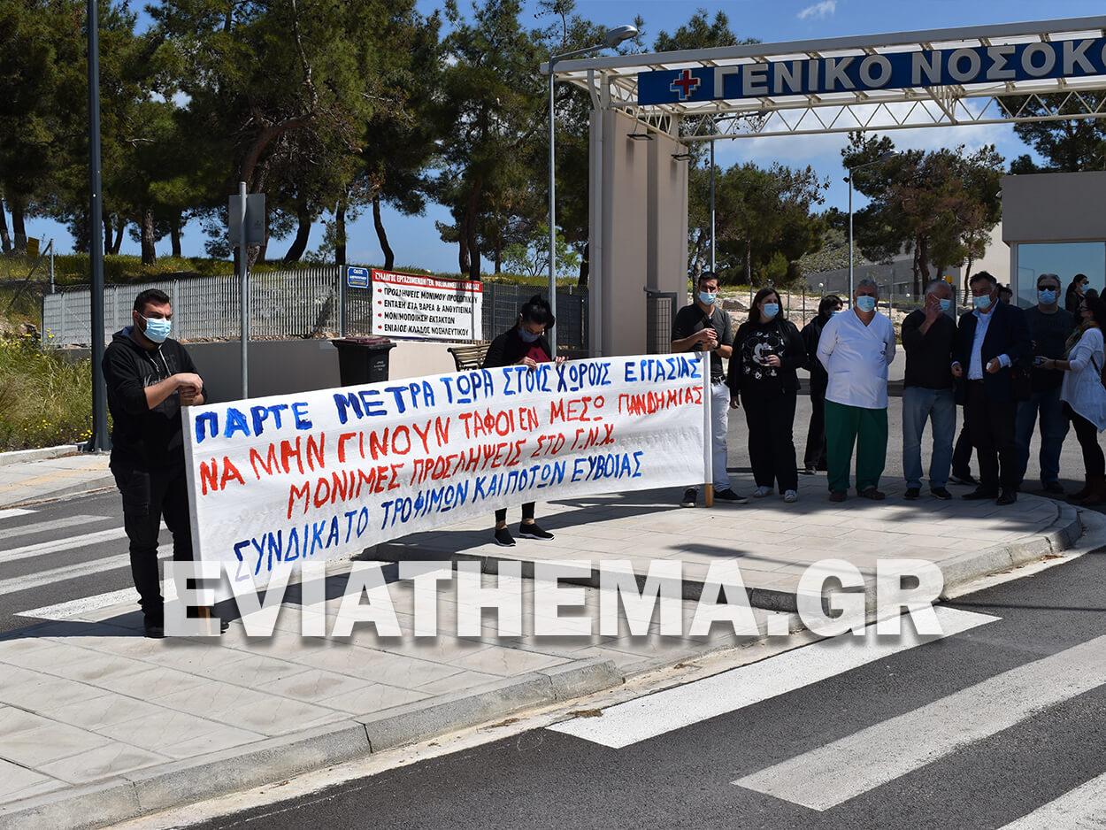 Διαμαρτυρία Εργαζομένων Νοσοκομείου Χαλκίδας