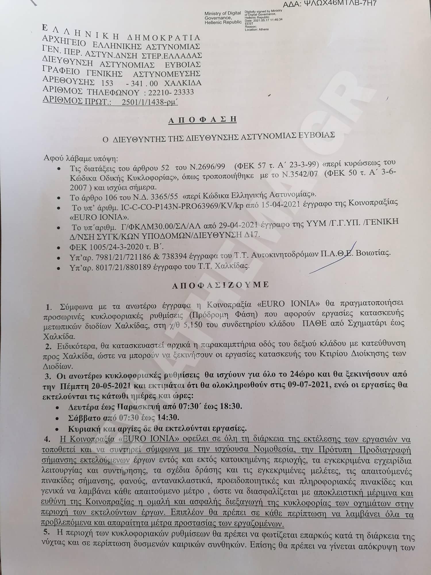 Η Απόφαση της Αστυνομικής Διεύθυνσης Εύβοιας για τις κυκλοφοριακές ρυθμίσεις