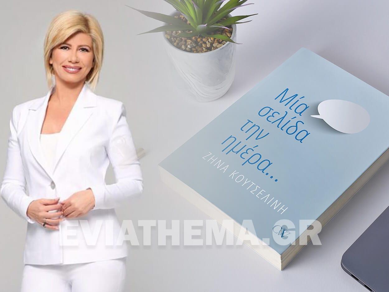 ΖΗΝΑ ΚΟΥΤΣΕΛΙΝΗ ΝΕΟ ΒΙΒΛΙΟ