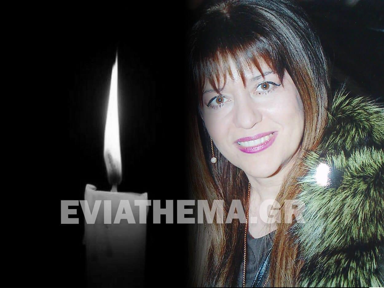 Απέραντη θλίψη για το θάνατο της καθηγήτριας αγγλικών Πόπης Αντωνιάδου, Χαλκίδα: Απέραντη θλίψη για το θάνατο της καθηγήτριας αγγλικών Πόπης Αντωνιάδου, Eviathema.gr | Εύβοια Τοπ Νέα Ειδήσεις
