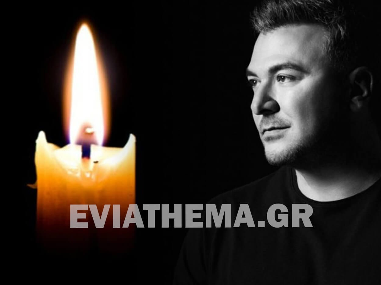 Βαρύ πένθος για τον τραγουδιστή Αντώνη Ρέμο, Βαρύ πένθος για τον τραγουδιστή Αντώνη Ρέμο, Eviathema.gr | Εύβοια Τοπ Νέα Ειδήσεις