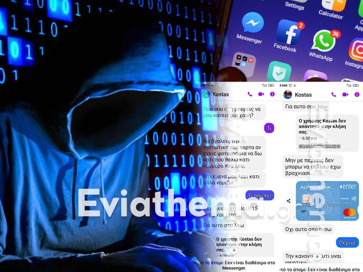 , Χαλκίδα: Προσπάθησαν να κλέψουν πιστωτική κάρτα μέσω Messenger – Η απίστευτη συνομιλία που ζητούσε επιδεικτικά φωτογραφίες της κάρτας, Eviathema.gr | Εύβοια Τοπ Νέα Ειδήσεις