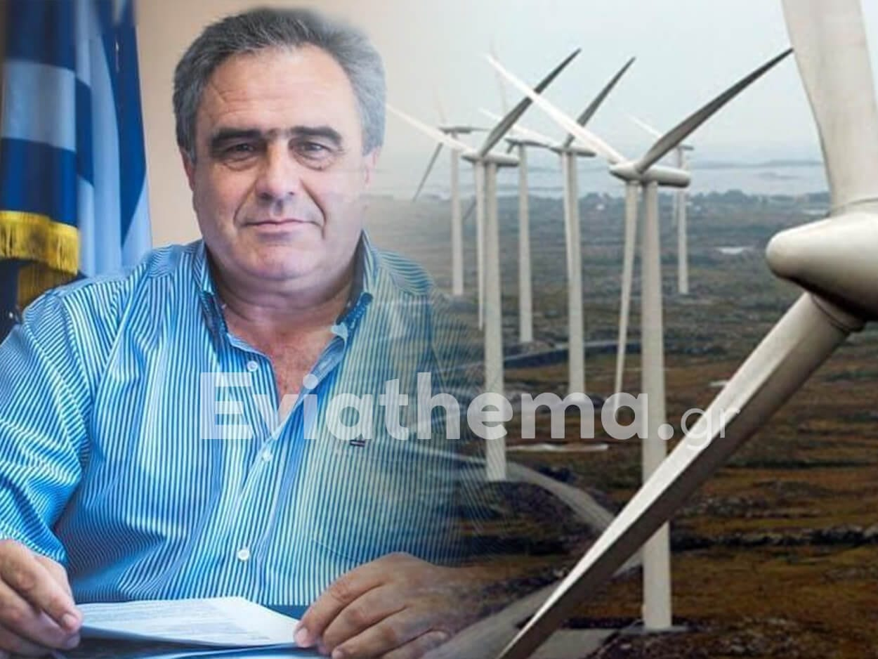 Σε καταγγελία για τις ανεμογεννήτριες προχώρησε ο Δήμος Διρφύων Μεσσαπίων, ΒΟΜΒΑ ΜΕΓΑΤΩΝΩΝ: Σε καταγγελία για τις ανεμογεννήτριες προχώρησε ο Δήμος Διρφύων Μεσσαπίων στην Ευρωπαϊκή Επιτροπή – ΔΕΙΤΕ ΤΗΝ, Eviathema.gr | Εύβοια Τοπ Νέα Ειδήσεις